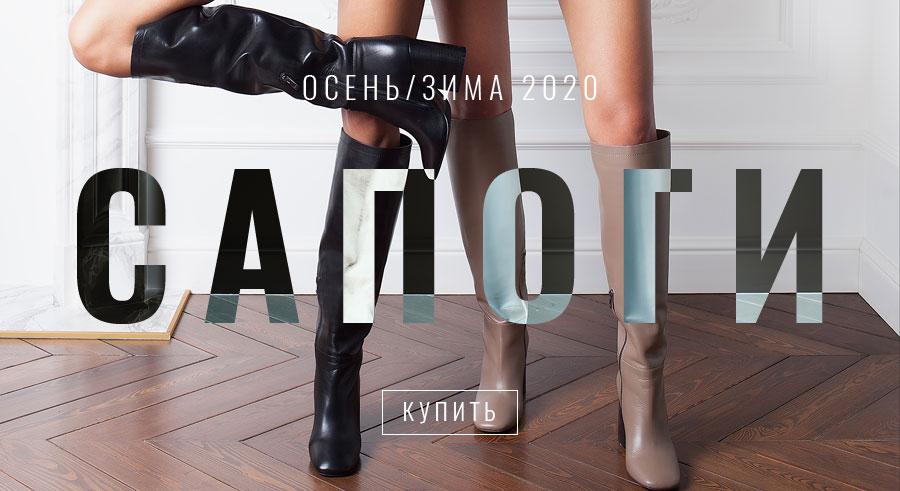 Сапоги - коллекция осень/зима 2020