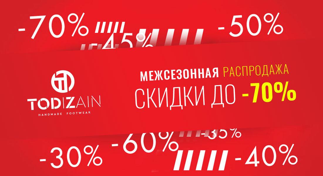 Межсезонная распродажа обуви в TODiZAIN